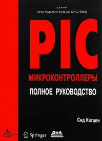 PIC-микроконтроллеры. Сид Катцен