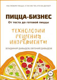 Пицца-бизнес. Владимир Давыдов, Евгений Давыдов