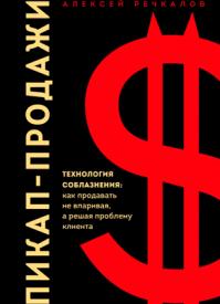 Пикап-продажи. Алексей Речкалов