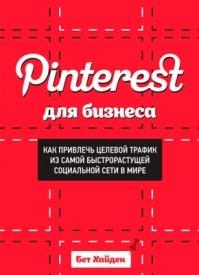 Pinterest для бизнеса. Бет Хайден