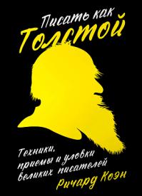 Писать как Толстой. Ричард Коэн