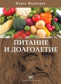 Питание и долголетие. Жорес Медведев