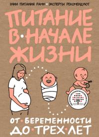 Питание в начале жизни