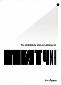 Питчинг. Анна Гудкова