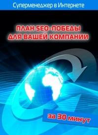 План SEO-победы для вашей компании. Илья Мельников, Лариса Бялык