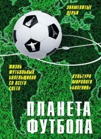 Планета Футбола. Семен Павлюк, Владимир Стогниенко