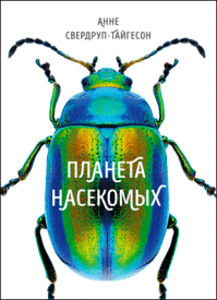 Планета насекомых. Анне Свердруп-Тайгесон