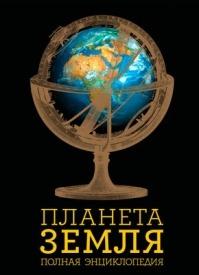 Планета Земля. Полная энциклопедия. Юлия Добрыня