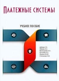 Платежные системы. Коллектив авторов