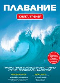Плавание. Иван Нечунаев
