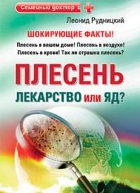 Плесень – лекарство или яд? Леонид Рудницкий