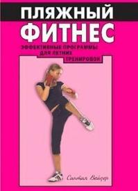 Пляжный фитнес: эффективная программа для летних тренировок. Синтия Вейдер