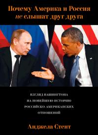Почему Америка и Россия не слышат друг друга? Анджела Стент