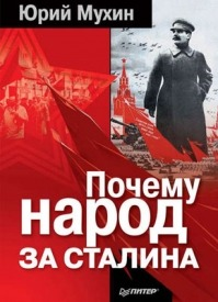 Почему народ за Сталина. Юрий Мухин