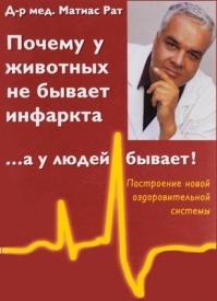 Почему у животных не бывает инфаркта,... а у людей бывает! Матиас Рат