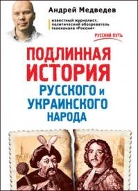 Подлинная история русского и украинского народа. Андрей Медведев