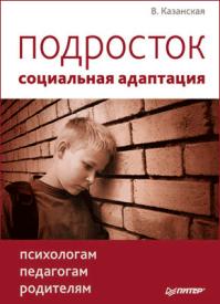 Подросток: социальная адаптация. Валентина Казанская