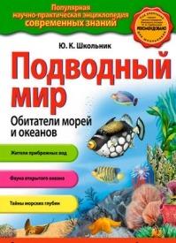 Подводный мир. Обитатели морей и океанов. Ю. К. Школьник
