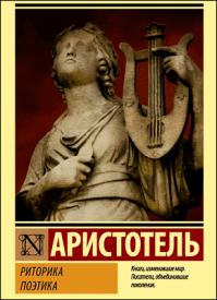 Поэтика. Риторика. Аристотель