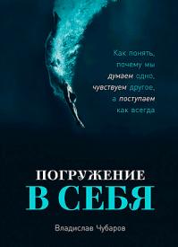 Погружение в себя. Владислав Чубаров