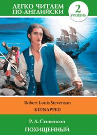 Похищенный (на английском). Коллектив авторов