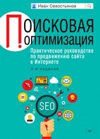 Поисковая оптимизация. Иван Севостьянов
