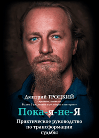 Пока-я-не-Я. Дмитрий Троцкий