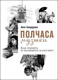 Полчаса музыки. Ляля Кандаурова