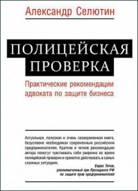 Полицейская проверка. Александр Селютин