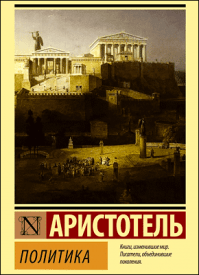 Политика. Аристотель