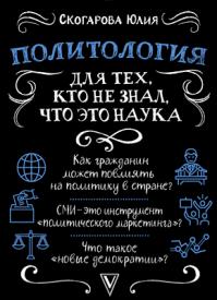 Политология для тех, кто не знал, что это наука. Юлия Скогарова