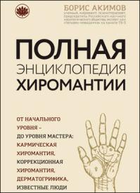 Полная энциклопедия хиромантии. Борис Акимов
