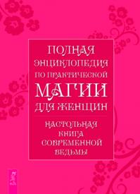 Полная энциклопедия по практической магии для женщин. Л. М. Григорьева