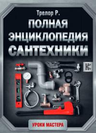Полная энциклопедия сантехники. Рой Трелор