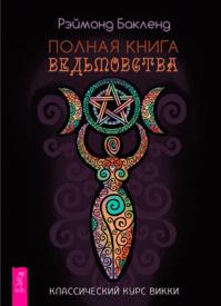Полная книга ведьмовства. Рэймонд Бакленд