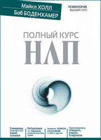 Полный курс НЛП. Боб Боденхамер, Майкл Холл