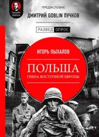 Польша: гиена Восточной Европы. Игорь Пыхалов, Дмитрий Goblin Пучков