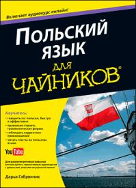 Польский язык для чайников. Дарья Габрянчик