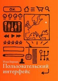 Пользовательский интерфейс. Илья Бирман