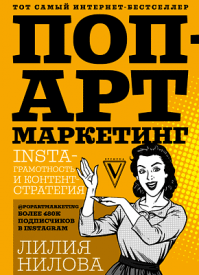 Поп-арт маркетинг. Лилия Нилова