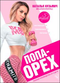 Попа-орех. Наталья Кузьмич
