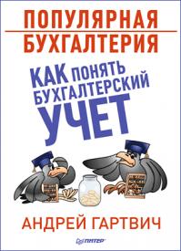 Как понять бухгалтерский учет. Андрей Гартвич