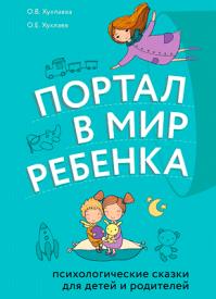 Портал в мир ребенка. Олег Хухлаев, Ольга Хухлаева