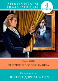 Портрет Дориана Грея (на английском). Коллектив авторов