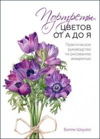 Портреты цветов от А до Я. Билли Шоуэлл