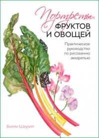 Портреты фруктов и овощей. Билли Шоуэлл