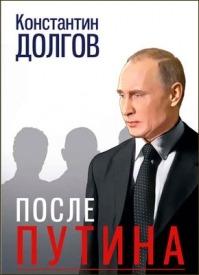 После Путина. Константин Долгов