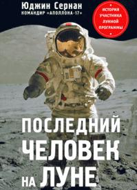 Последний человек на Луне. Юджин Сернан, Дональд Дэвис