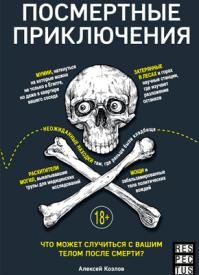 Посмертные приключения. Алексей Козлов