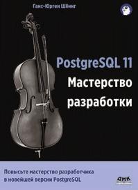 PostgreSQL 11. Ганс-Юрген Шениг